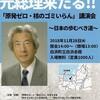 小泉純一郎元総理が白浜で語る「原発ゼロ・核のゴミいらん」講演会~日本の歩むべき道~(2018年11月28日@町立白浜会館)
