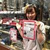 ハマちゃんの管楽器日誌 Vol.18