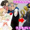 【千と千尋・まどマギ】カオナシとマミさんの結婚で生まれる子供を描いてみた結果…【Spirited Away/Puella Magi Madoka Magica】