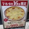 ららぽーと磐田 FLOで白桃のプリンタルトが999円!