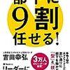 『部下に9割任せる!』吉田幸弘。部下に任せるコツは?