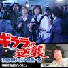 河崎実監督 インタビュー(2008)・『ギララの逆襲 洞爺湖サミット危機一発』