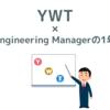 YWTで振り返るエンジニアリングマネージャーになってからの1年間