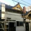 金泉湯(新宿区西早稲田)