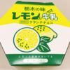 お菓子:栃木県のソウルドリンク「レモン牛乳」がクランチチョコに!