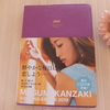 2019年も神崎恵さんの手帳購入!中身は美容好きなら絶対おすすめの内容