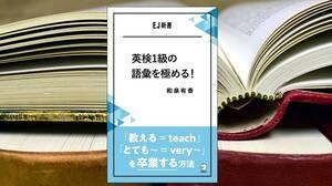 英検1級にもTOEIC満点にも、発音記号を使いこなせると何かとお得!【和泉有香さんインタビュー】