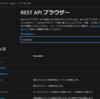 Azureリソースのマネージド ID(旧MSI)の権限をCURLでREST APIを実行して検証する