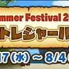 こたえ合わせ Summmmmmmmer Festival 2019 真夏のトレジャーハント2