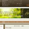 リニューアルオープン & HP公開!のお知らせ