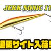 【ウォーターランド】遠投性能抜群のミノー「ジャークソニック110」通販サイト入荷!