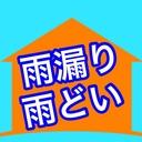 30年後も安心して暮らせる【失敗しない屋根・外壁リフォーム】請負人のブログ☆