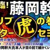 神降臨!!藤岡幹大 アドリブギター虎の巻セミナー開催!!のお知らせ