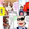ビルドファイターズ公式web漫画 もっと! つくろう部っ!! 第7話「缶スプレーを使ってイメージチェンジ!の巻」