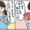 書きかけのコミックエッセイ