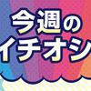 【毎週更新】シュープラザ 今週のイチオシ!