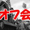 【ポケモン】今週末(3/31,4/1)に開催されるオフ会(ゲーム)