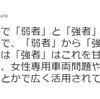 小倉秀夫弁護士:俺様ルールで「弱者」と「強者」をカテゴライズした上で、「弱者」から「強者」への攻撃については「強者」はこれを甘受すべきと言う謎理論、女性専用車両問題や、大量懲戒申立て問題とかで広く活用されていますね。