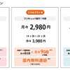 Y!mobileワイモバイル iPhone7が緊急値下げで15,984円で激安販売!