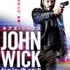 映画「ジョン・ウィック」(2015)ハードボイルド・アクション。