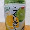 レモンサワーを比較してみた Vol.28 サントリー「こくしぼり レモン&ライム」