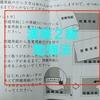 漢検2級勉強法〜セクション別勉強法〜