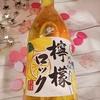月桂冠  サムライロックと檸檬ロック