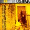 東京ドキュメンタリー映画祭 in OSAKA