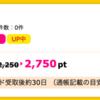 【ハピタス】ミライノ カード GOLDで5,000pt(5,000円)♪ ショッピング条件なし♪