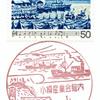 【風景印】小樽産業会館内郵便局