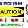 sceroero9video.pw 03-6371-1299 0363711299 ワンネスラブチューン運営事務局への誤操作登録にお気を付けください