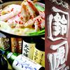 【オススメ5店】鹿嶋・鉾田・茨城県南部他(茨城)にあるもつ焼きが人気のお店