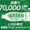 アサヒ飲料LINE公式アカウント「三ツ矢グリーンスパークリングウォーター」無料引換券が当たる!
