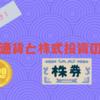 【仮想通貨】初心者向け!仮想通貨と株式投資の違いって何なの?
