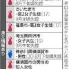 9人目は埼玉の26歳女性か…身元情報全員判明