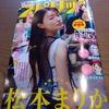 笑撃の新連載「武士スタンド逢坂くん」がヤバい!(ビッグコミックスピリッツ2019.11.25)