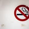 誰にも頼まれてないけど禁煙します