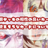 【呪眼デッキ 相性】「呪眼デッキ」の相性の良いカード&強化に使えそうなカードについて考える。