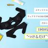 日本初のメディカルシリコンEMS!まったく新しいウェアラブル美顔器【メディリフト】を紹介!!