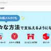 【重要】メルカリメルペイ、プライバシーポリシー改定予定のお知らせ!変更点何が変わったか?