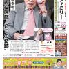 読売ファミリー6月10日号インタビューは医師の日野原重明さんです。