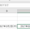 セルの書式設定で日付を曜日に変換する「aaa,aaaa」(Excel)