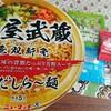 【カップラーメン食べ比べ】麺屋武蔵 無双新免 鴨だしら~めん -フォアグラ風味の背脂たっぷり芳醇スープ-