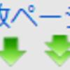 AutoPager 用のページ区切りスタイルも AutoPagerize 同様に変更する(Complete)