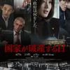 20年ぶりの韓国映画:『国家が破産する日』は金融映画における金字塔でした!(ネタバレあり)