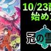 【ポケモン剣盾】冠の雪原 始め方・遊び方・行き方について