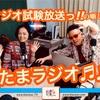 新スタジオの噺しもっ!!    たまたまツイテルあなたが聴ける ラジオ番組 ときたまラジオ ♬♬ 9月11日(金)もお届けっ!!