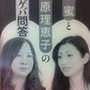 壇蜜×西原理恵子の銭ゲバ問答「幸せはカネで買えるか」(Kindle書籍)
