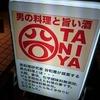 【大森】男料理に感動☆ 旨い肴と旨い酒『TANIYA』