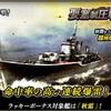 蒼焔の艦隊【駆逐:秋霜】